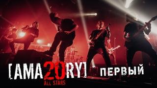 [AMATORY] All Stars - Первый LIVE // , Москва, 1930 Moscow