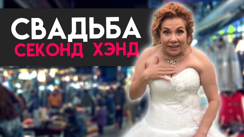 МАРИНА ФЕДУНКИВ ШОУ СВАДЬБА СЕКОНД ХЭНД