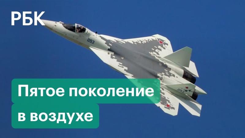 Трюки СУ 57 на МАКС 2021 Видео показательных полетов