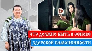 Как повысить самоценность   Самоценность и самооценка   Арина Никитина