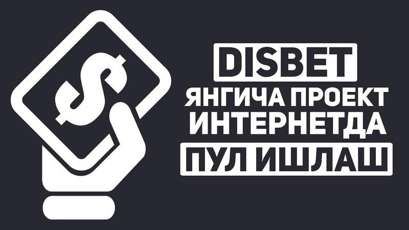 DISBET ИНТЕРНЕТДА ПУЛ ИШЛАШ ЯНГИЧА НВУТИ