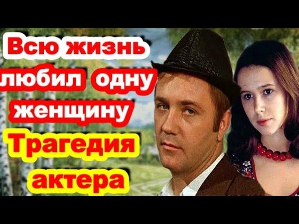 ЛЕОНИД КУРАВЛЕВ Единственная любовь в жизни актера Как сложилась судьба Афони История жизни и любви