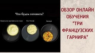 Обзор курса обучения школы онлайн кулинарии. Уроки Три франзузских гарнира