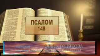 Место из Библии. Наши провозглашения. 148 Псалом