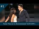 Танец Така як ти Александр Никитин и Екатерина Тришина в проекте Танцую для тебя