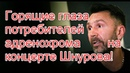 Горящие глаза на концерте Шнурова вечеринка потребителей адренохрома! Шнуров и адренохром!