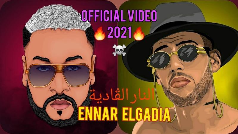Karim Elgang X Didine Canon 16 ENNAR ELGADIA OFFICIAL VIDEO 2021