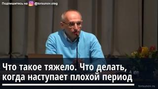 Торсунов О.Г. Что такое тяжело. Что делать когда наступает плохой период