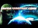 Послание Галактического Совета Света Ориона. Совета Плеяды и Андромеды - О текущих событиях на Земле