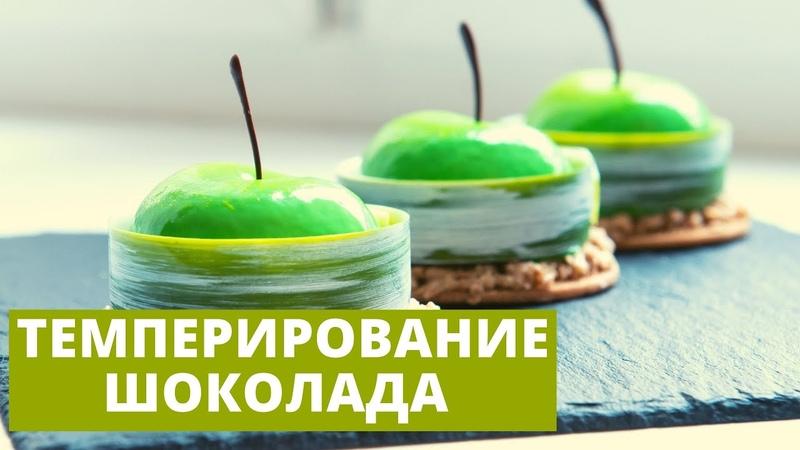 Темперирование шоколада Базовые техники кондитерского искусства от Сергея Кулькина