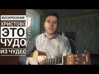 Воскресенье Христово это чудо из чудес (cover) /Христианские песни под гитару /
