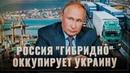 Гибридная оккупация Путина. Украина в плену российской гравитации