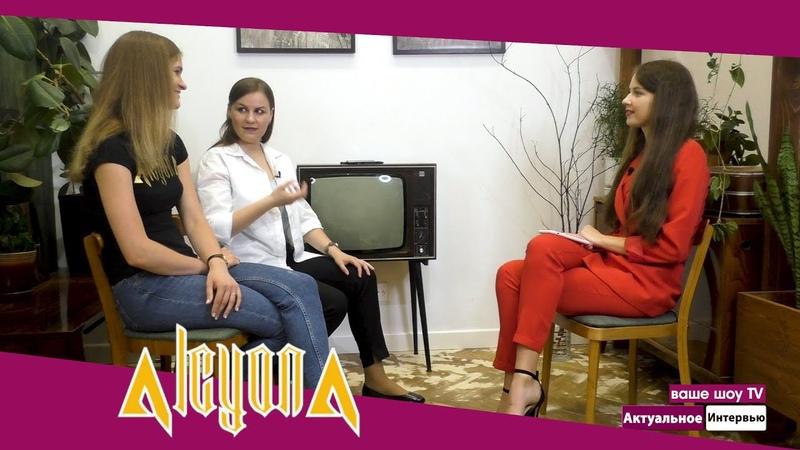 Актуальное интервью группа Alcyona Альциона