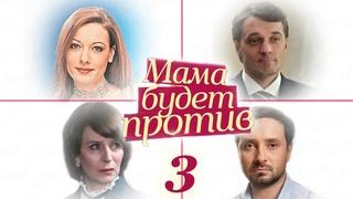 Мама будет против - 3 серия (2013)
