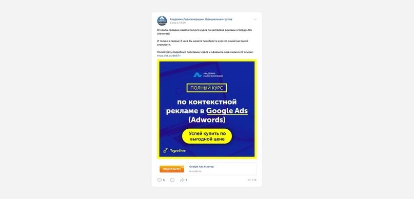 Как продвигать онлайн-школу: инструкция, план и советы, изображение №11