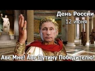 Как пройдёт 12 июня День России. Путин останется сидеть в бункере.