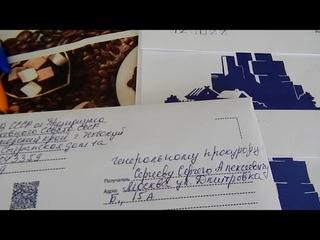 СССР Отправляем Меморандум уведомление в посольства шести стран и приказ в прокуратуру