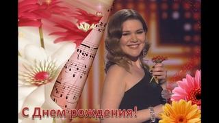 Дине Гариповой поздравление с Днем рождения