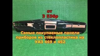 Самые покупаемые панели приборов из стеклопластика на УАЗ 469 и 452