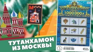 Выигрываю в Московский Тутанхамон, Двадцать лотерейных билетов из Москвы, Won the lottery