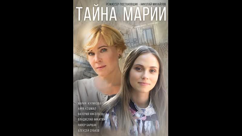 Тaйнa Мapuu 8 серия из 8 2019 HD 720