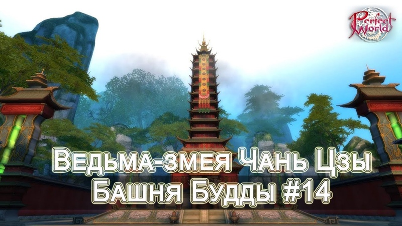 Ведьма змея Чань Цзы Башня Будды 14 Perfect World Гайд