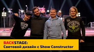 Backstage: Световой дизайн с Show Constructor / Fever 333 / Егор Крид / Тур на 70 городов