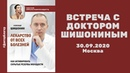 Встреча с Доктором Шишониным! 30.09.2020 презентация книги Лекарство от всех болезней
