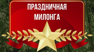 Я подарю тебе Москву!