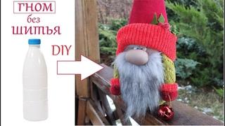 Скандинавский Новогодний Гном Сделать быстро из Бутылки / How to make a Christmas Gnome from bottle
