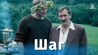 Шаг (4к, драма, реж. Александр Митта, 1988 г.)