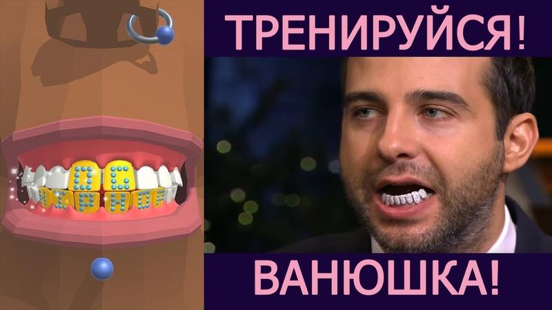 Стоит ли скачать Dentist Bling ОБЗОРПРОХОЖДЕНИЕ | ВЫПУСК №12