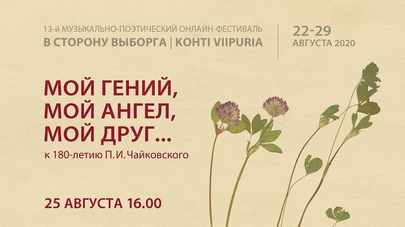 Концерт Мой гений мой ангел мой друг… К 180 летию П И Чайковского