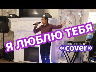 Какая красивая песня о любви. Вячеслав Чен - Я люблю тебя (кавер Азамат Биштов)