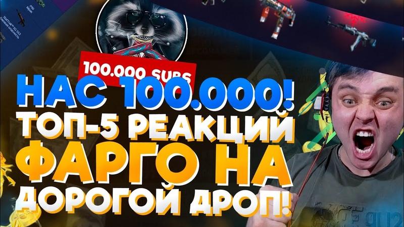 НАС 100.000! ТОП-5 РЕАКЦИЙ ФАРГО НА ДОРОГОЙ ДРОП! РОЗЫГРЫШ!