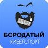 Бородатый Киберспорт | Базовый Киберспорт