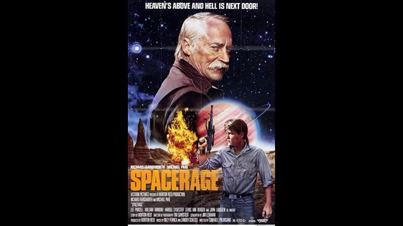 Космический гнев Побег из космической тюрьмы 1985
