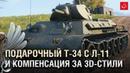 Подарочный Т-34 с Л-11 и Компенсация за 3D-стили - Танконовости №543 - От Homish и Cruzzzzzo WoT