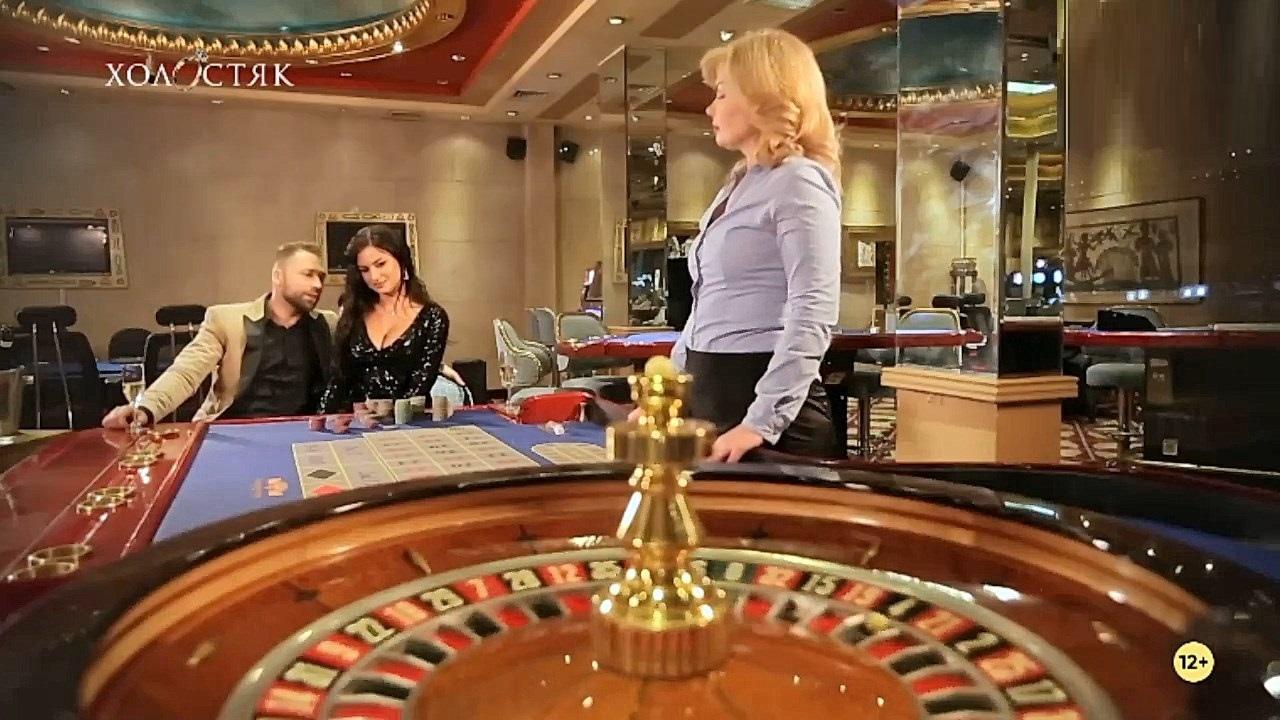 Свидание в казино