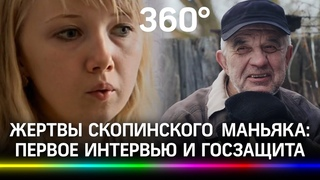 Первое интервью молчавшей жертвы скопинского маньяка
