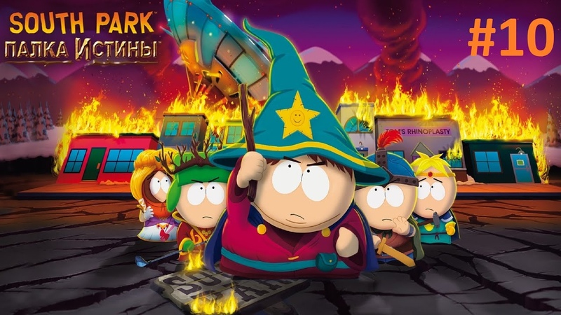 South Park The Stick of Truth Platinum Walkthrough All Collectibles with Timecodes 10