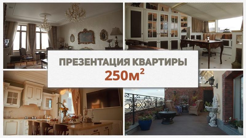 Элитная квартира с террасой Luxury apartment with terrace