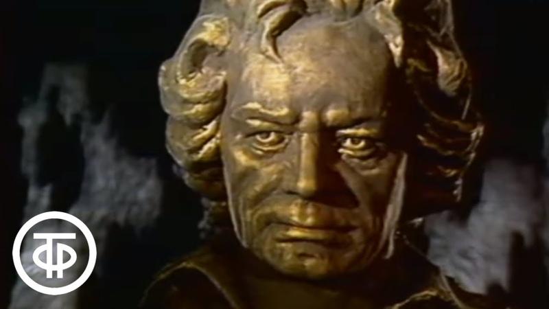 Девятая симфония Бетховена Beethoven Symphony No 9 1983