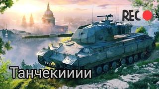 Играю на широком танке + ИТОГИ РОЗЫГРЫША  / WoT Blitz