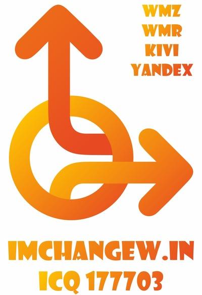 Обмен валюты с yandex хорошим курсом