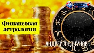 Как разбогатеть с помощью астрологии? Где спрятаны ваши деньжищи? Андрей Федчунов