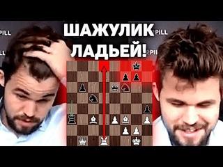 Шедевр позиционной игры от Магнуса Карлсена! 3 Часть Матча Карлсен-Гири. Шахматы Блиц