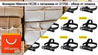 Фонарик Nitecore HC35 с питанием от 21700 - обзор от хомяка. | #Обзор