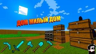 Дом Милый Дом - Кубичекий (Minecraft)