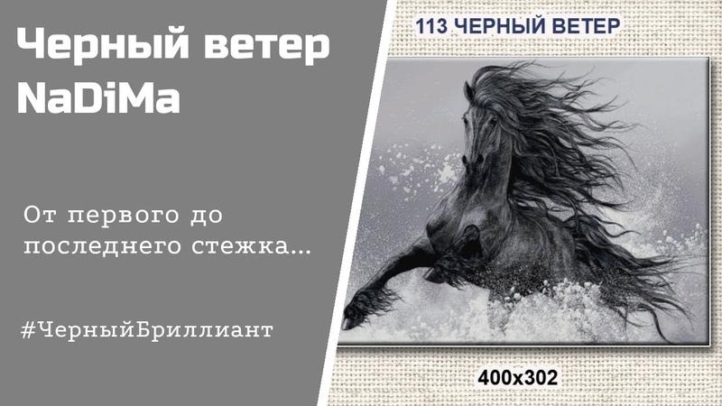 17 Черный Ветер Надима От первого до финального стежка Болталка Обзор Финиш